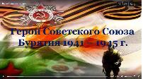 Герои Советского Союза. Бурятия 1941-1945 гг.