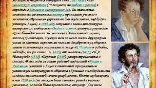 Фильм Пушкин