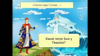 Викторина «Сказки Пушкина»